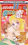 とびっきりHで幸せな恋2 (白泉社レディース・コミックス)