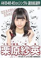 栗原紗英 写真 AKB48 翼はいらない 劇場盤