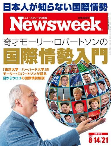 Newsweek (ニューズウィーク日本版)2018年 8/14・21合併号[日本人が知らない国際情勢/奇才モーリー・ロバートソンの国際情勢入門]