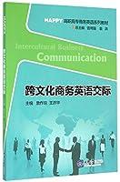 跨文化商务英语交际