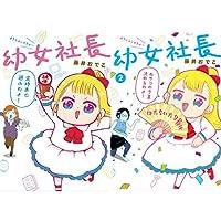 幼女社長 1-2巻 新品セット