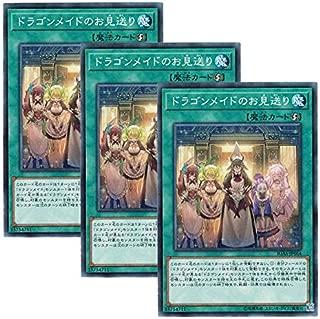 【 3枚セット 】遊戯王 日本語版 IGAS-JP064 ドラゴンメイドのお見送り (ノーマル)