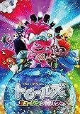トロールズ ミュージック・パワー[DVD]
