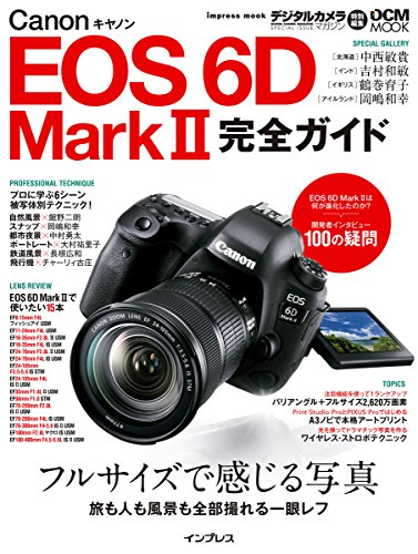 キヤノン EOS 6D Mark II 完全ガイド ― フルサイズで感じる写真 旅も人も風景も全部撮れる一眼レフ (インプレスムック DCM MOOK)の詳細を見る