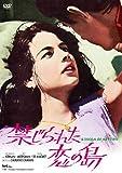 禁じられた恋の島[DVD]