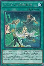 Best yugioh harpie japanese Reviews