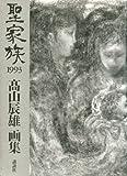 聖家族 1993―高山辰雄画集