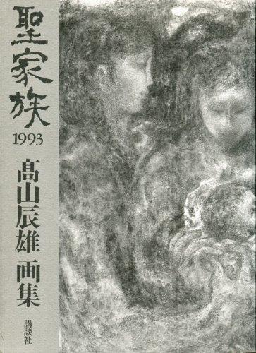 聖家族 1993―高山辰雄画集の詳細を見る