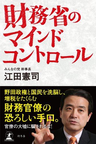 財務省のマインドコントロール | 江田 憲司 | 政治 | Kindleストア | Amazon