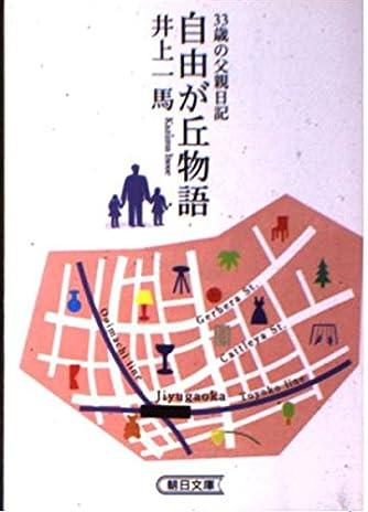自由が丘物語―33歳の父親日記 (朝日文庫)