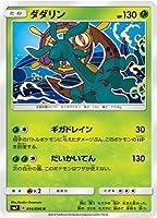 ポケモンカードゲーム/PK-SM7-014 ダダリン U