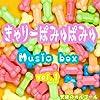 きゃりーぱみゅぱみゅ Music Box vol.1