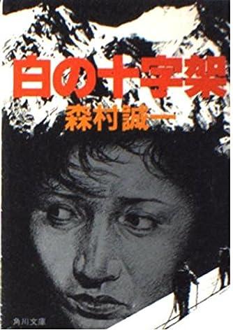 白の十字架 (角川文庫)