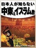 日本人が知らない 中東&イスラム教 (週刊エコノミストebooks)