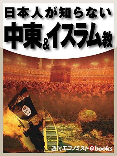 日本人が知らない 中東&イスラム教 (週刊エコノミストebooks)の詳細を見る