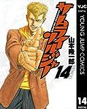 サムライソルジャー 14 (ヤングジャンプコミックスDIGITAL)