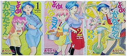 よめヨメかなたさん コミック 1-3巻セット (まんがタイムコミックス)