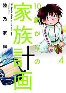 10歳からの家族計画 4巻 (芳文社コミックス)