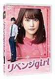リベンジgirl[DVD]