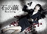 連続ドラマW 石の繭[DVD]