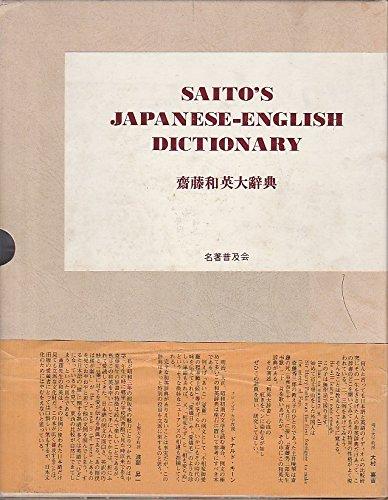 齋藤和英大辞典 普及版