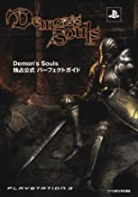 Demon's Souls Official Book (Famitsu PSP+PS3)