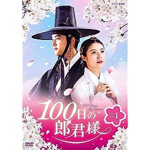 """100日の郎君様 DVD-BOX 1+2+特典映像(10枚組)"""""""