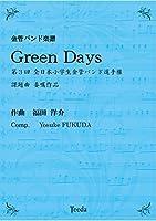ティーダ出版 金管バンド譜 Green Days 第3回全日本小学生金管バンド選手権 課題曲(2015年)(福田洋介)