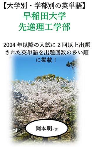 【大学別・学部別の英単語】 早稲田大学 先進理工学部: 2004年以降の入試に2回以上出題された英単語を出題回数の多い順に掲載!