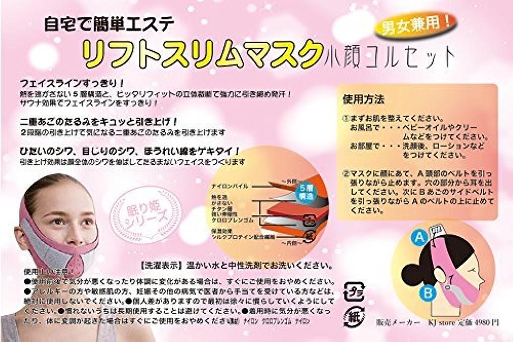 白雪姫救出リスナーKJ 2019モデル【 眠り姫 シリーズ 】リフトスリムマスク 男女兼用 小顔コルセット