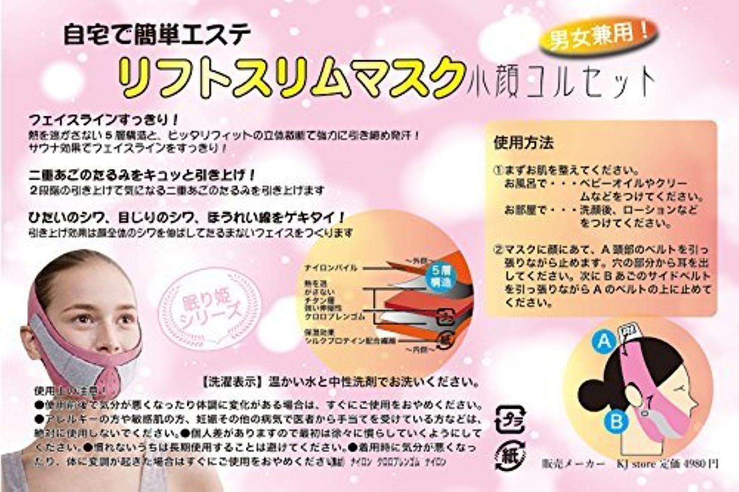 ガラガラ終点ものKJ 2019モデル【 眠り姫 シリーズ 】リフトスリムマスク 男女兼用 小顔コルセット