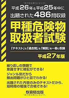 甲種危険物取扱者試験 平成27年版