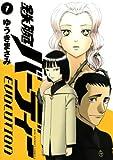 鉄腕バーディーEVOLUTION(7) (ビッグコミックス)