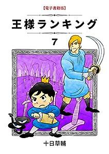 王様ランキング 7巻 表紙画像