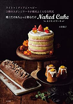 [小菅陽子]の焼くだけ&ちょっと塗るだけ ネイキッドケーキ~ライト・ミディアム・ヘビー 3種のスポンジケーキが絶対ふくらむ方程式~