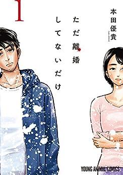 [本田優貴]のただ離婚してないだけ 1 (ヤングアニマルコミックス)
