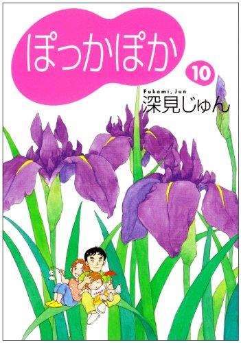 ぽっかぽか 10 (YOU漫画文庫)