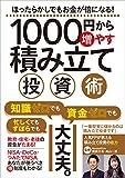 1000円から増やす積み立て投資術