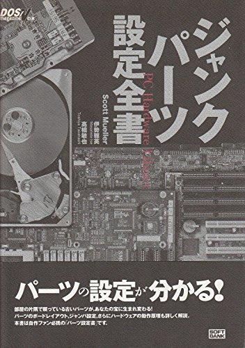 ジャンクパーツ設定全書 (DOS/V magazineの本)