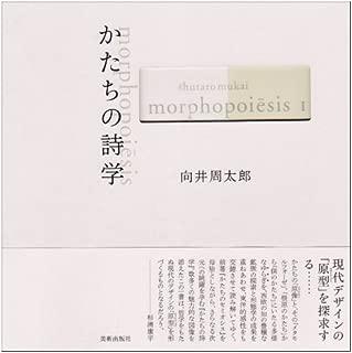 かたちの詩学 morphopoiesis