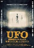 UFO 真相検証ファイル Part2 衝撃!カメラに映った宇宙人たち[DVD]