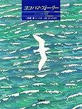 ヨコハマ・ストーリー―アジアの港の物語