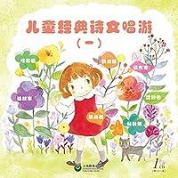 儿童经典诗文唱游(附光盘1)
