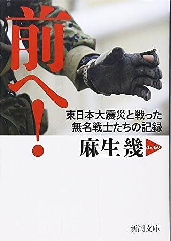 前へ!: 東日本大震災と戦った無名戦士たちの記録 (新潮文庫)