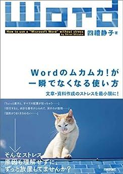 [四禮静子]のWordのムカムカ!が一瞬でなくなる使い方 ~文章・資料作成のストレスを最小限に!