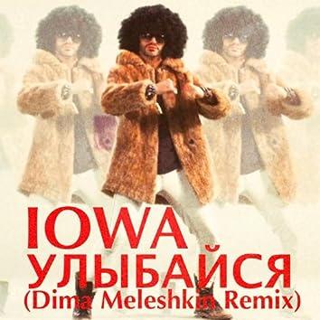 Улыбайся (Dima Meleshkin Remix)
