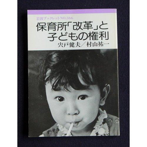 保育所「改革」と子どもの権利 (岩波ブックレット)の詳細を見る