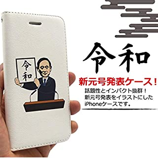 【新元号記念】令和 グッズ 手帳型ケース iphone 7 8 手帳型 おしゃれ 令和おじさん アイフォン8 カバー 手帳 スタンド