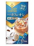 キーコーヒー アイスカフェオレ (12gx10p) 120g
