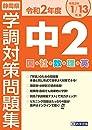 令和2年度静岡県中2学調対策問題集
